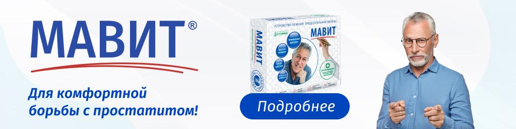Prostatitis magneto- lézeres terápia