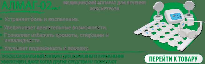 banner-koksartroz.png